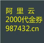 国内便宜的云服务器阿里云vps服务器