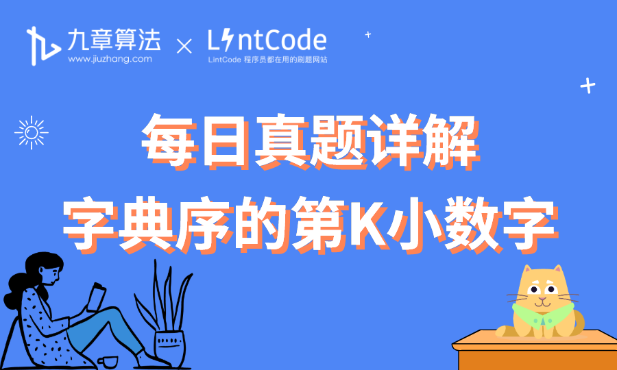 [leetcode/lintcode 题解] 算法面试真题详解:字典序的第K小数字