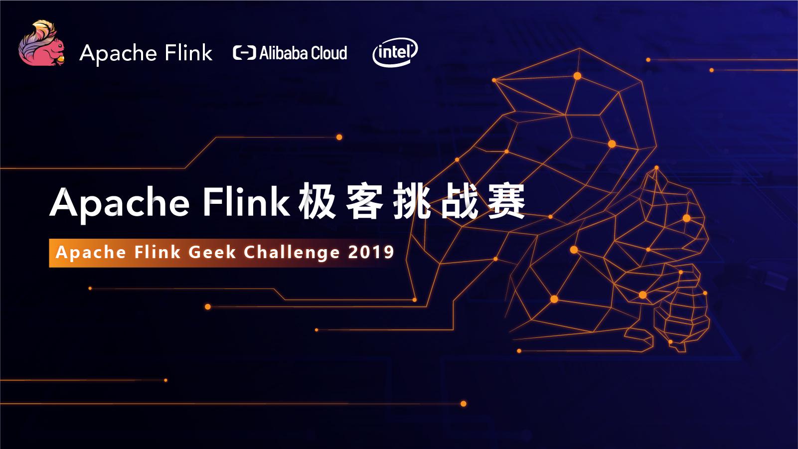 Apache Flink极客挑战赛-01.jpg
