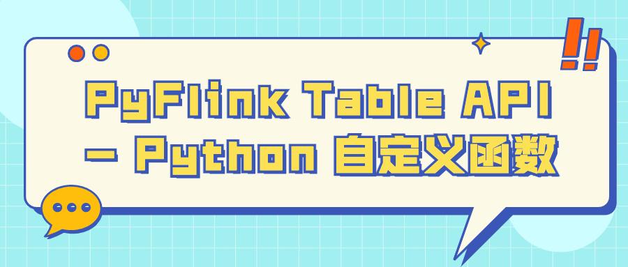 PyFlink Table API - Python 自定义函数