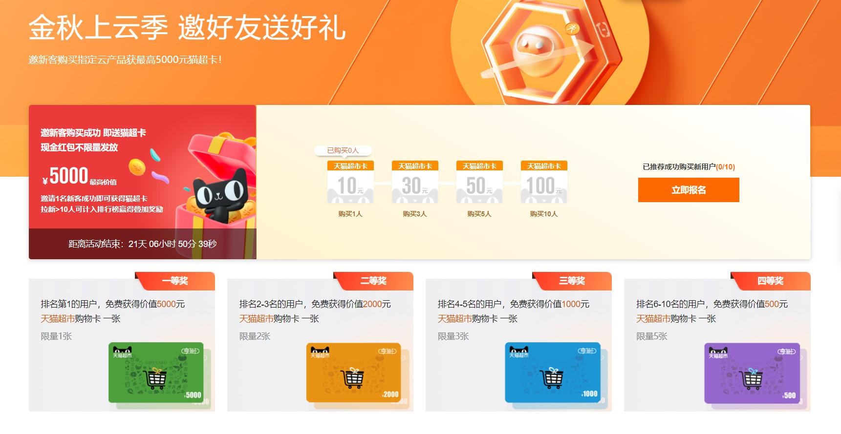 邀请好友送猫超卡.jpg