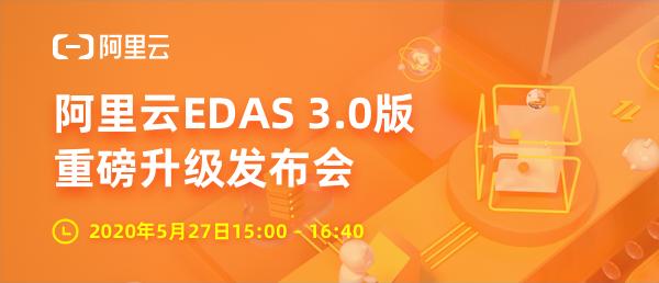 EDAS3.0