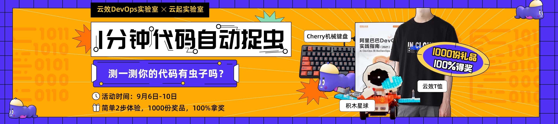 云效banner2880x640-带云启.jpg