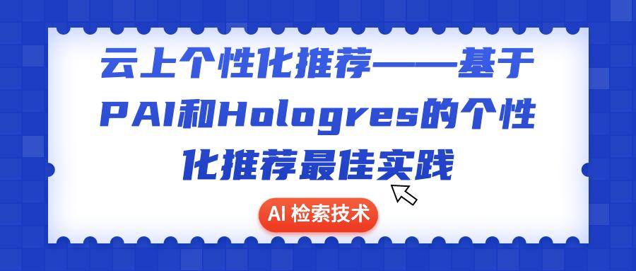 云上个性化推荐——基于PAI和Hologres的个性化推荐最佳实践