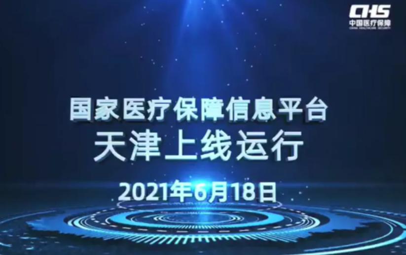 天津医保信息平台成功上线运行