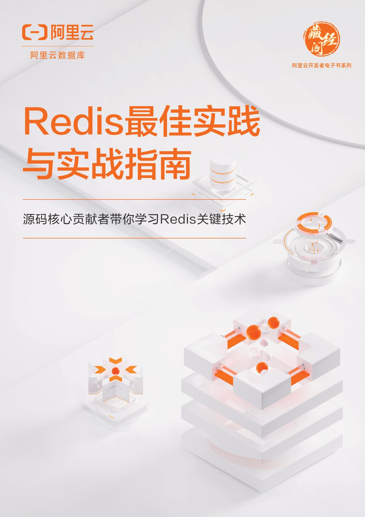 重磅下载 | Redis最佳实践与实战指南 源代码核心贡献者带你学习Redis关键技术