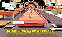 阿里云新品发布会周刊第97期 丨  Alibaba Cloud Linux 3 正式发布