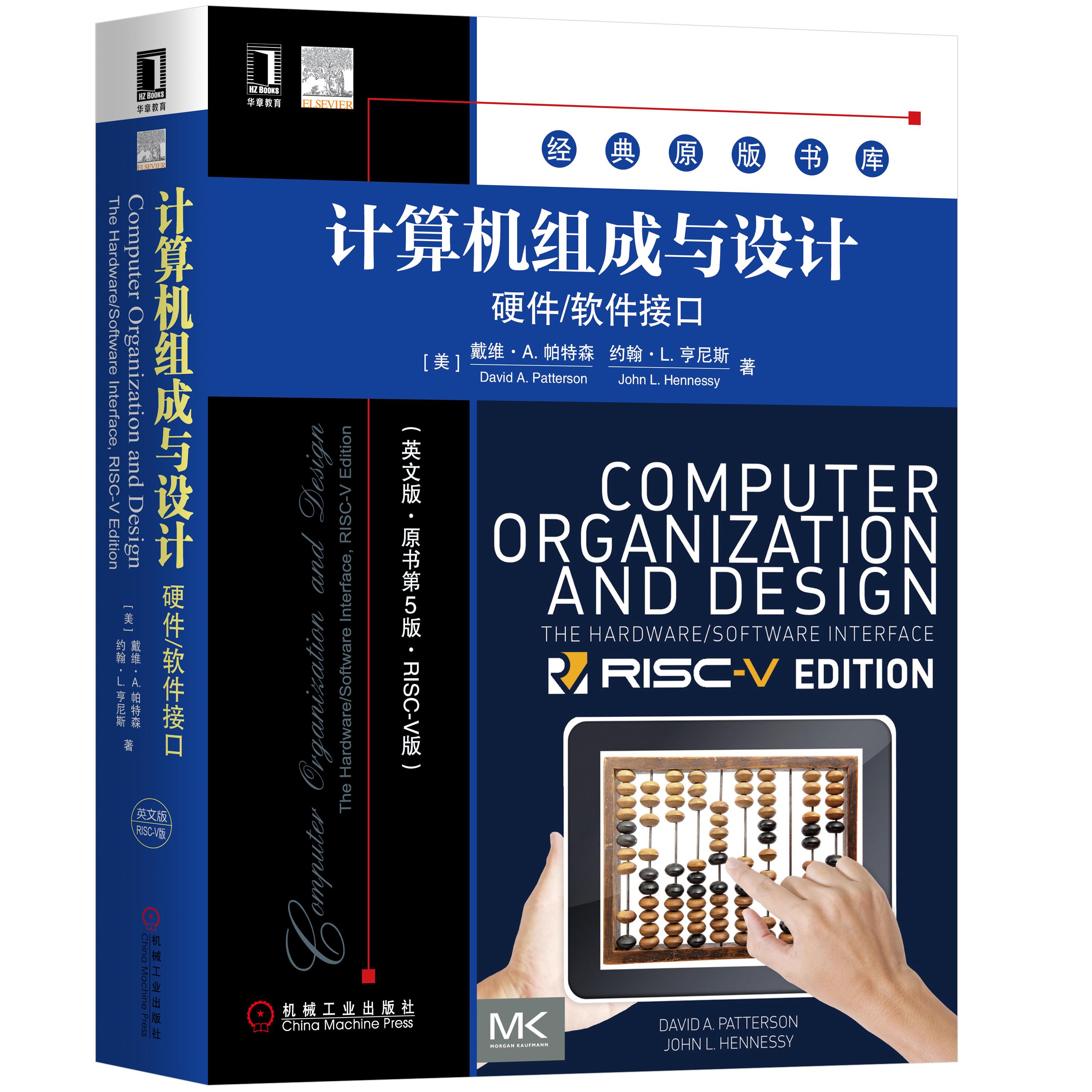 带你读 计算机组成与设计 硬件 软件接口 英文版原书第5版risc V版 之一 Computer Abstractions And Technology 阿里云开发者社区