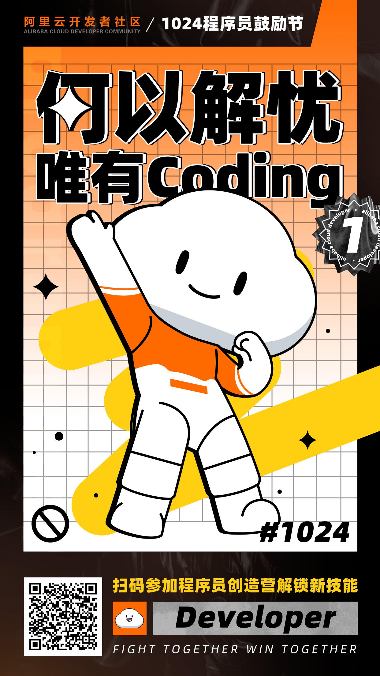1024程序员鼓励节来啦!限量手办、机械键盘、独家PDF下载等多重福利等你来!