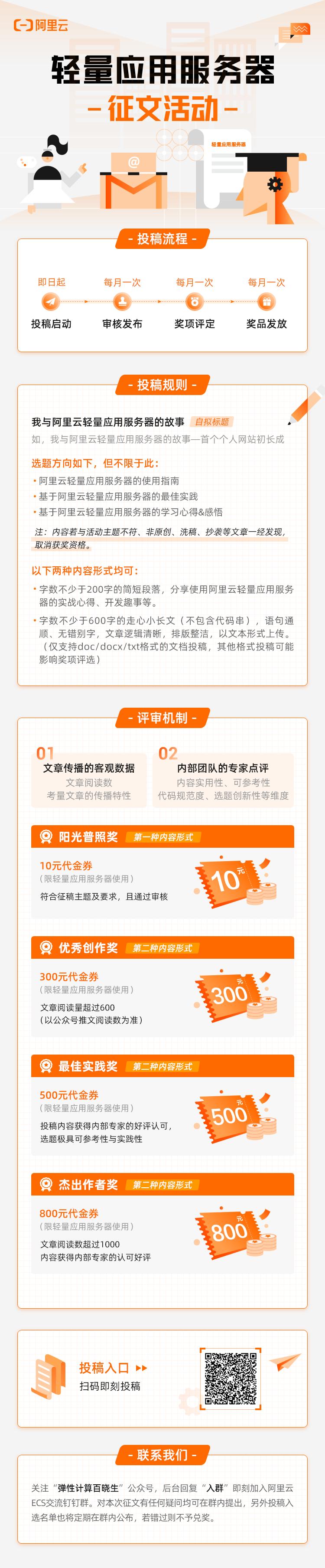 宣传长图-0730.png