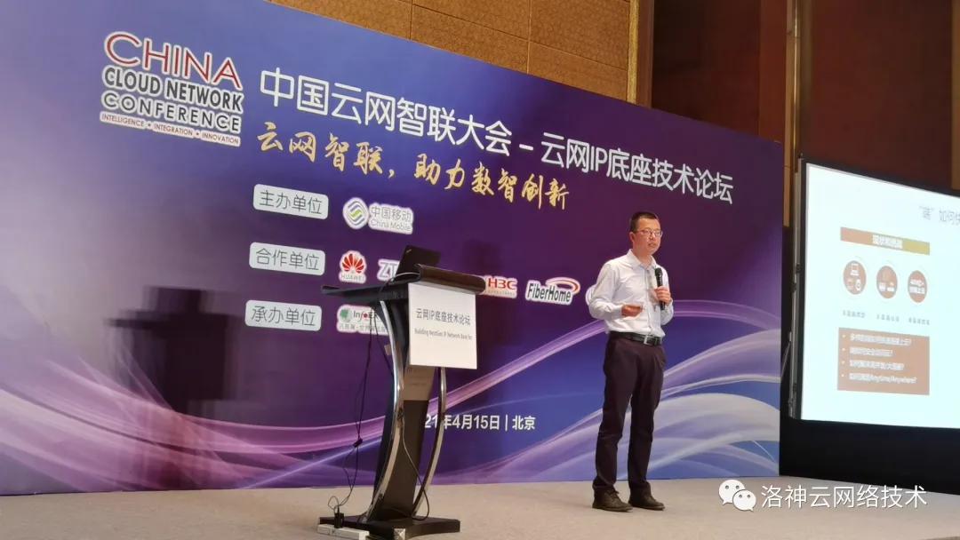 阿里云祝顺民:云+网构建一站式SD-WAN,加速企业上云