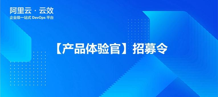 产品体验官 765340云栖banner.jpg