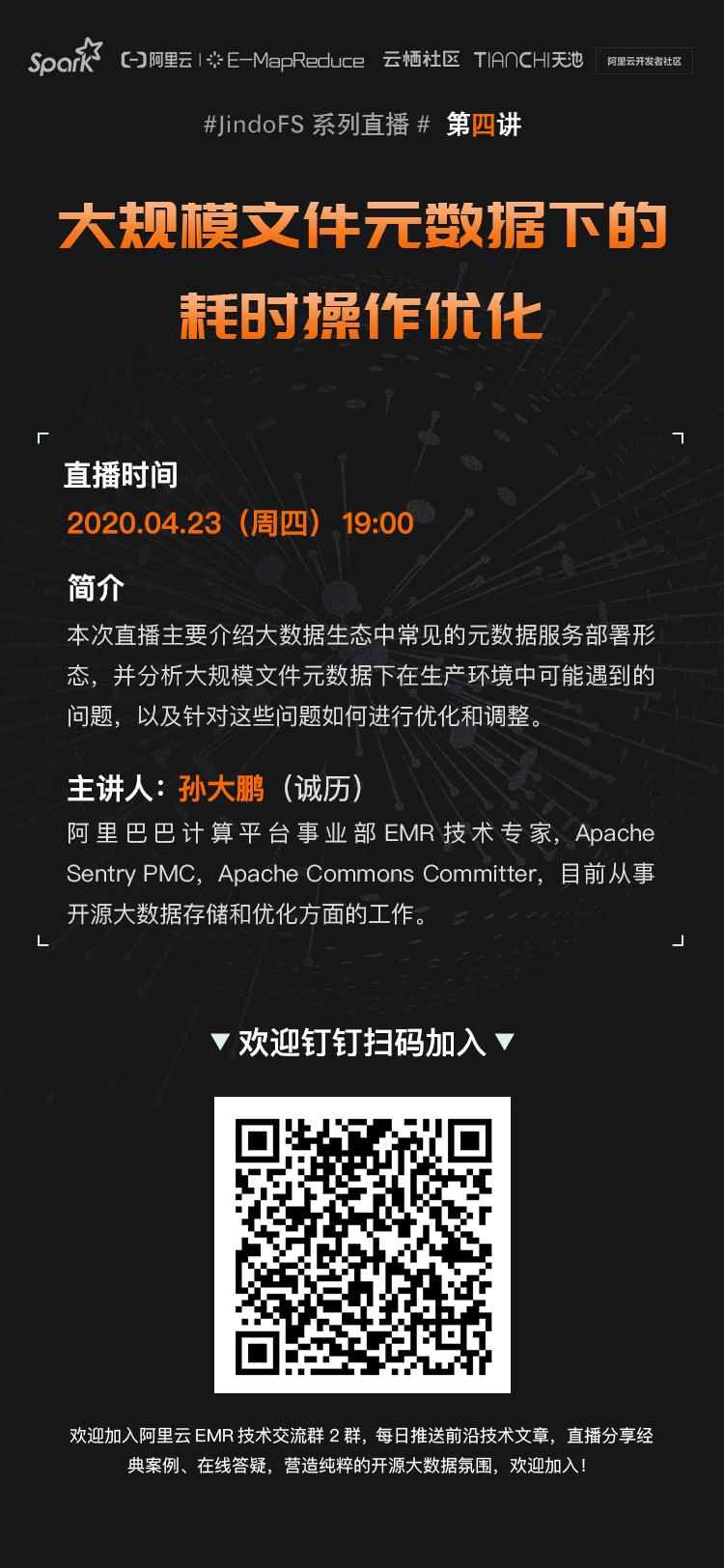 4月23日JindoFS系列直播【大规模文件元数据下的耗时操作优化】