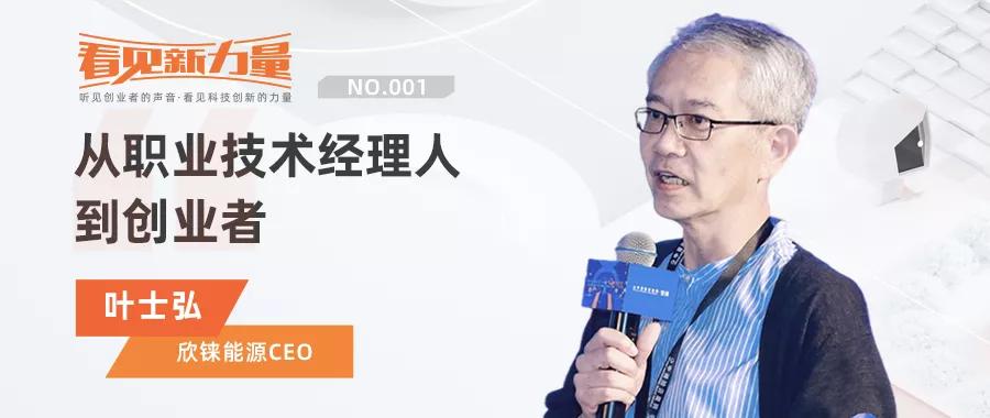 看见新力量NO.01|专访欣铼能源创始人叶士弘