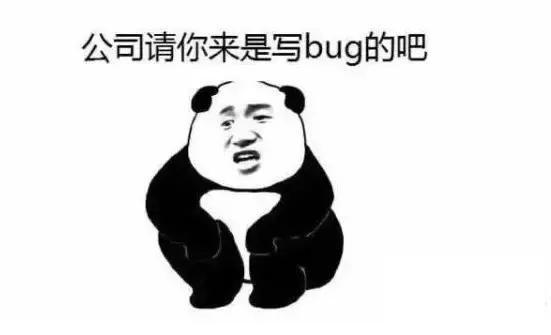 公司请你来些bug.png
