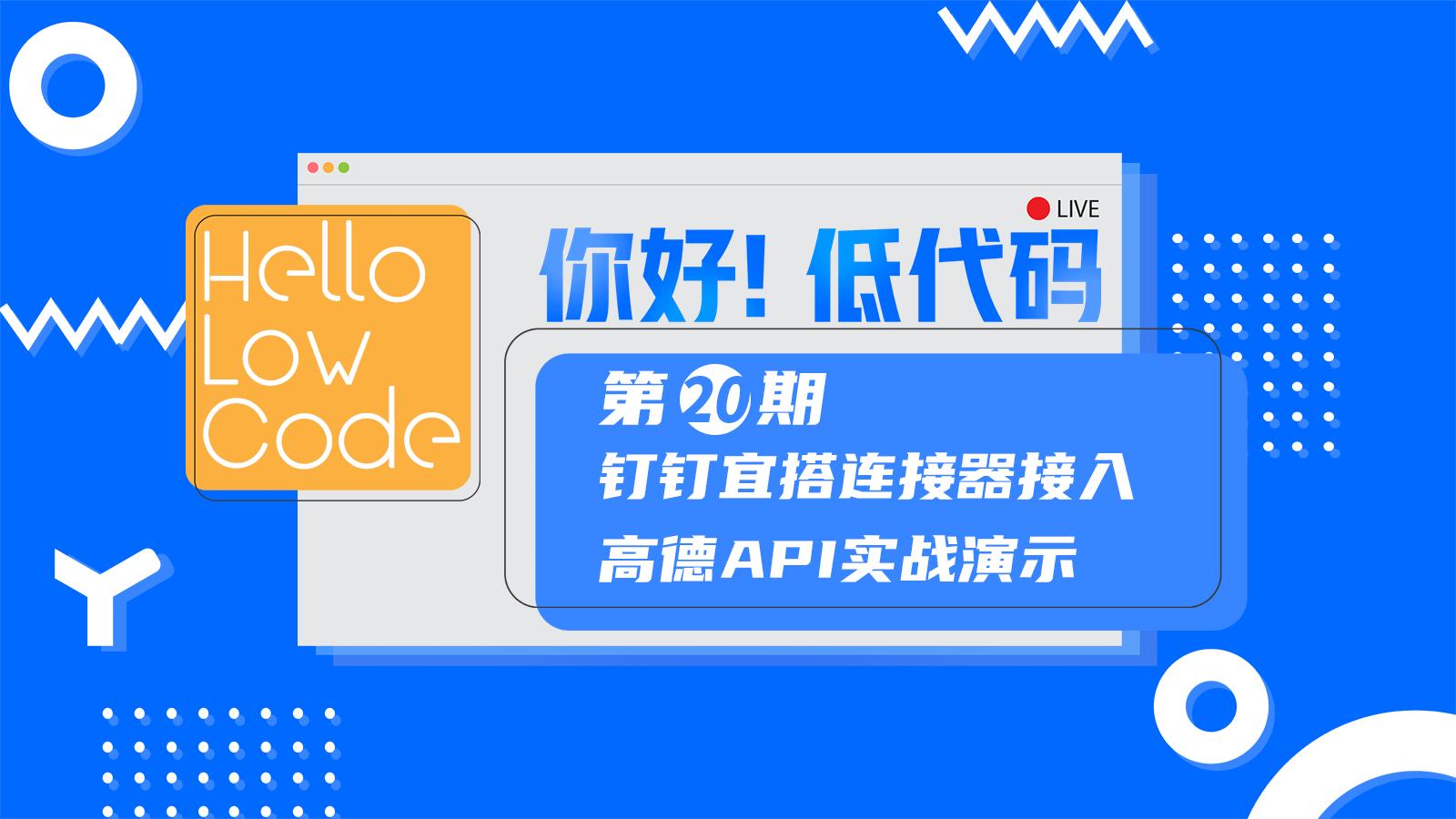 明晚直播:钉钉宜搭连接器接入高德API实战演示