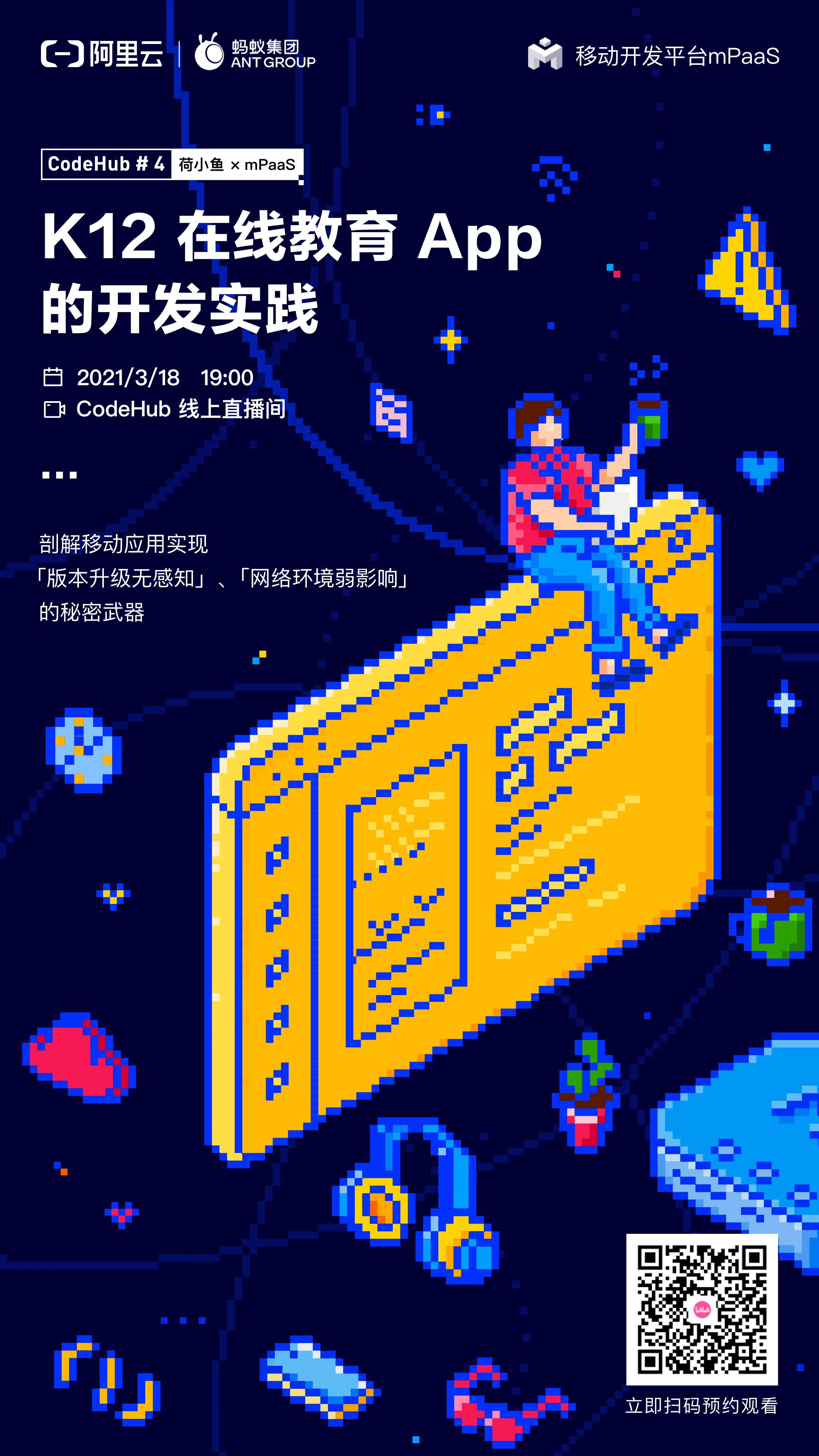 codeHub #4主视觉备份 2.png