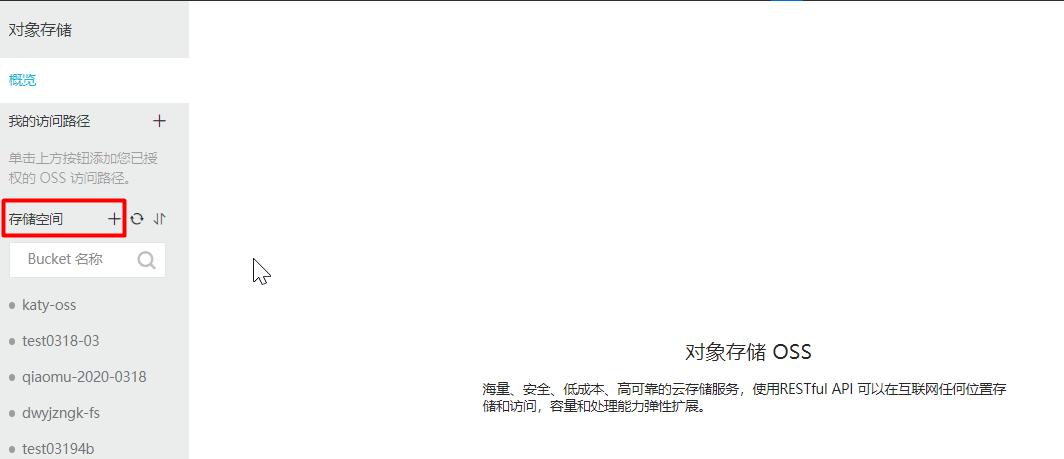 图2:OSS页面创建存储空间bucket.png