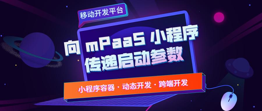 技术干货 | 轻松两步完成向 mPaaS 小程序传递启动参数