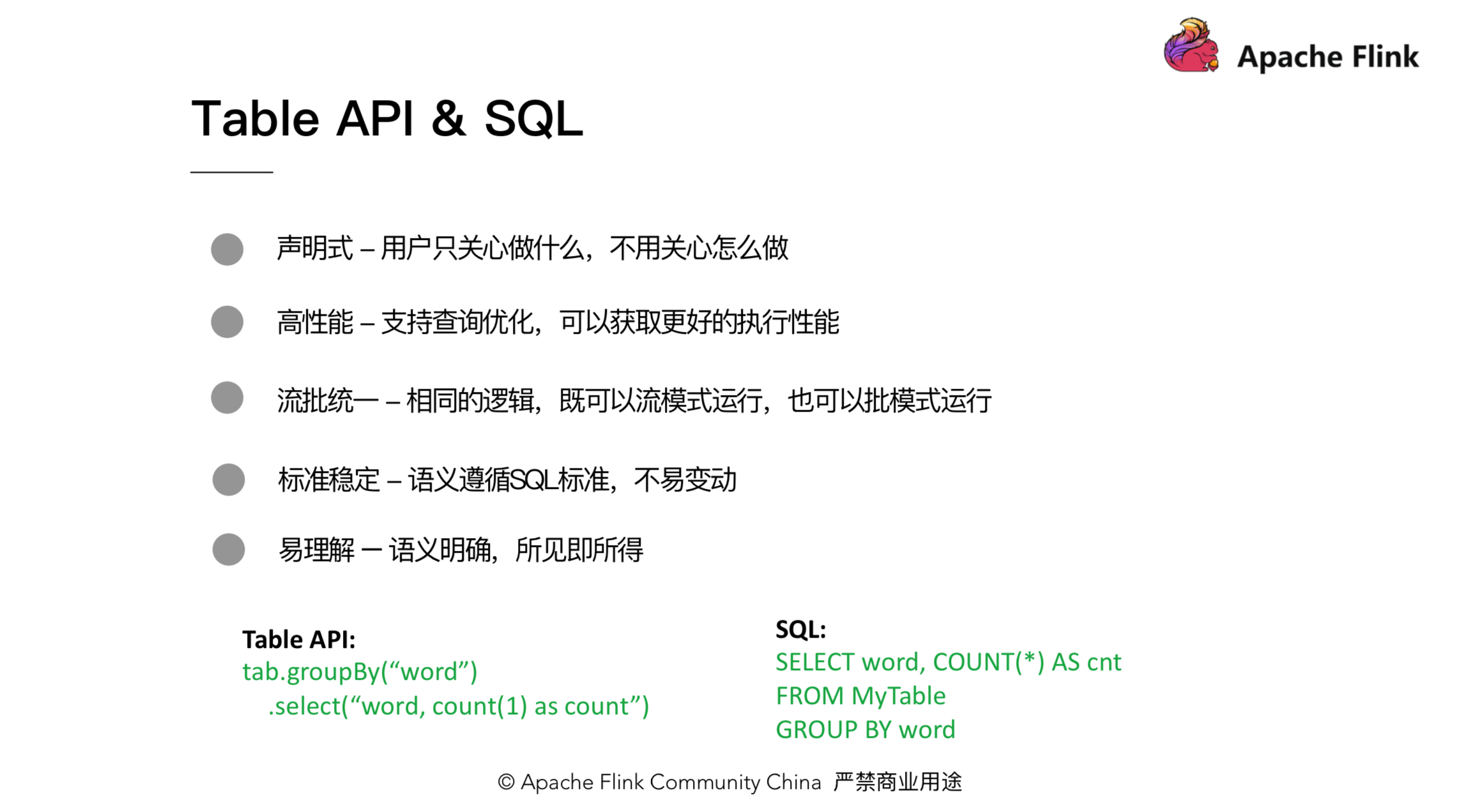 02 table_api_and_sql.png
