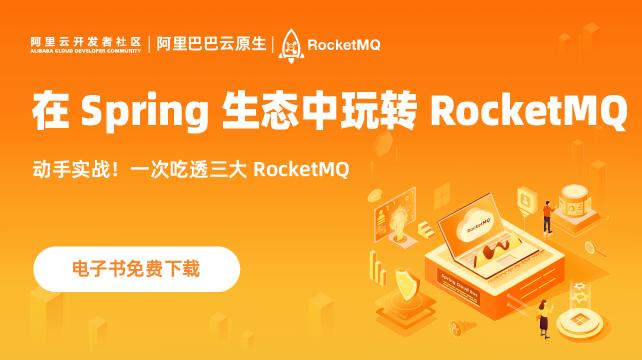 开放下载!《在Spring生态中玩转RocketMQ》带你一次吃透三大RocketMQ 接入方法