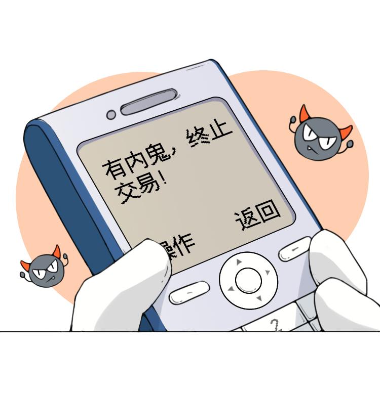插图08有内鬼.jpg