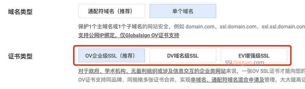 阿里云SSL证书类型 EV/OV/DV