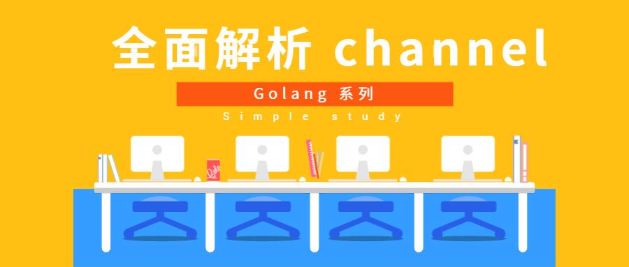 golang 系列:channel 全面解析