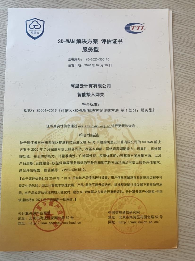 智能接入网关-可信云认证证书,原件在投标中心保险柜-德缘.JPG
