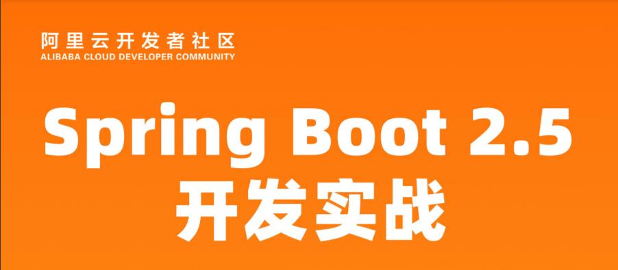 开发者学堂课程干货总结——Spring Boot 2.5.x开发实战(六)
