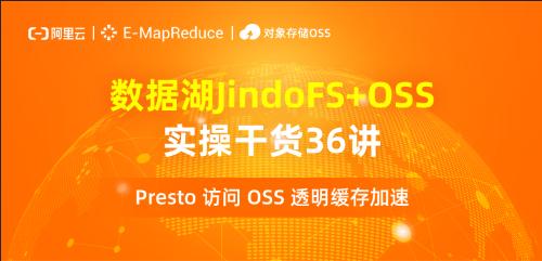 数据湖实操讲解【JindoFS 缓存加速】第十三讲:Presto 访问 OSS 透明缓存加速