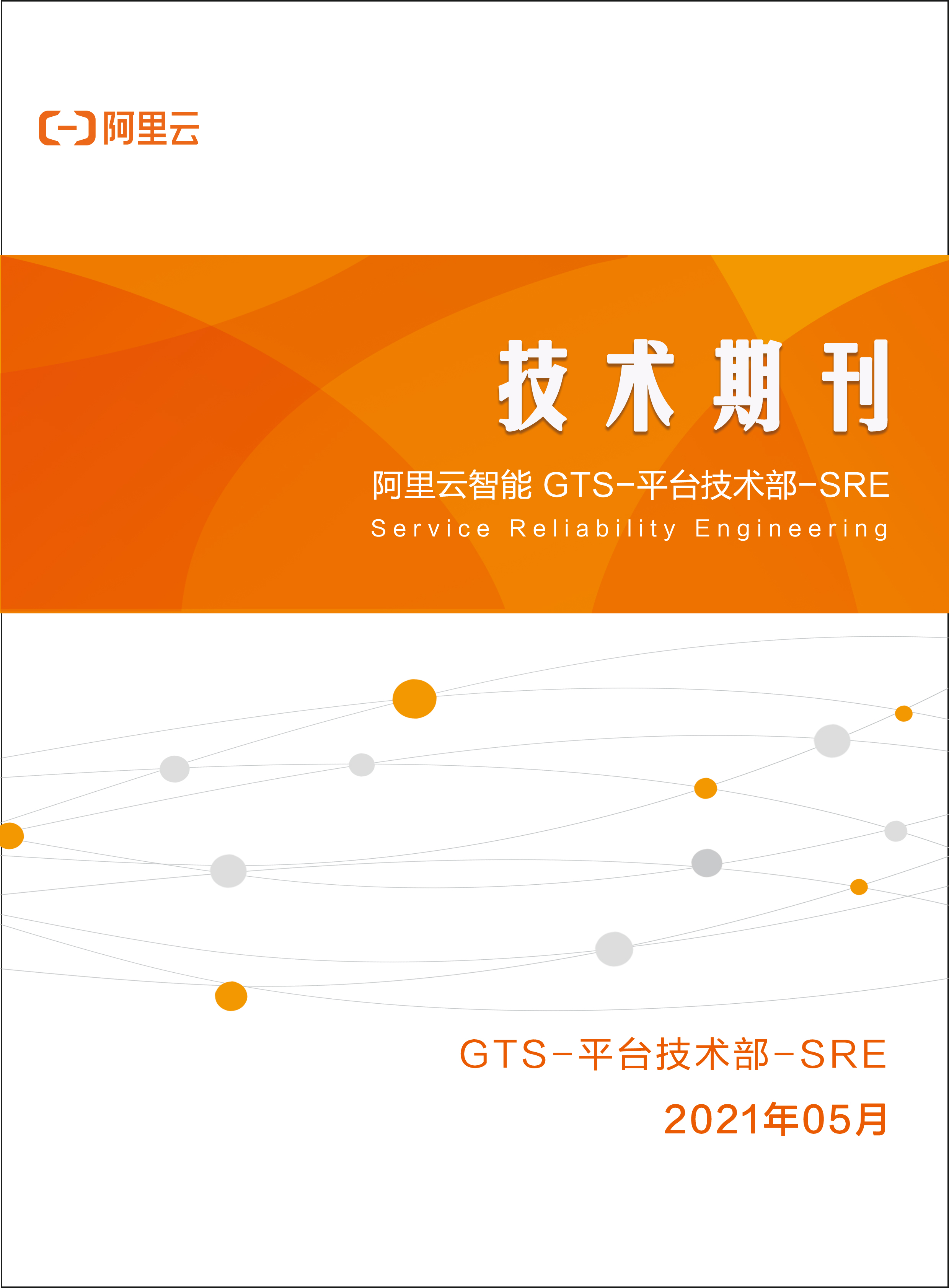 《阿里云SRE技术期刊》2021年05月【电子版】