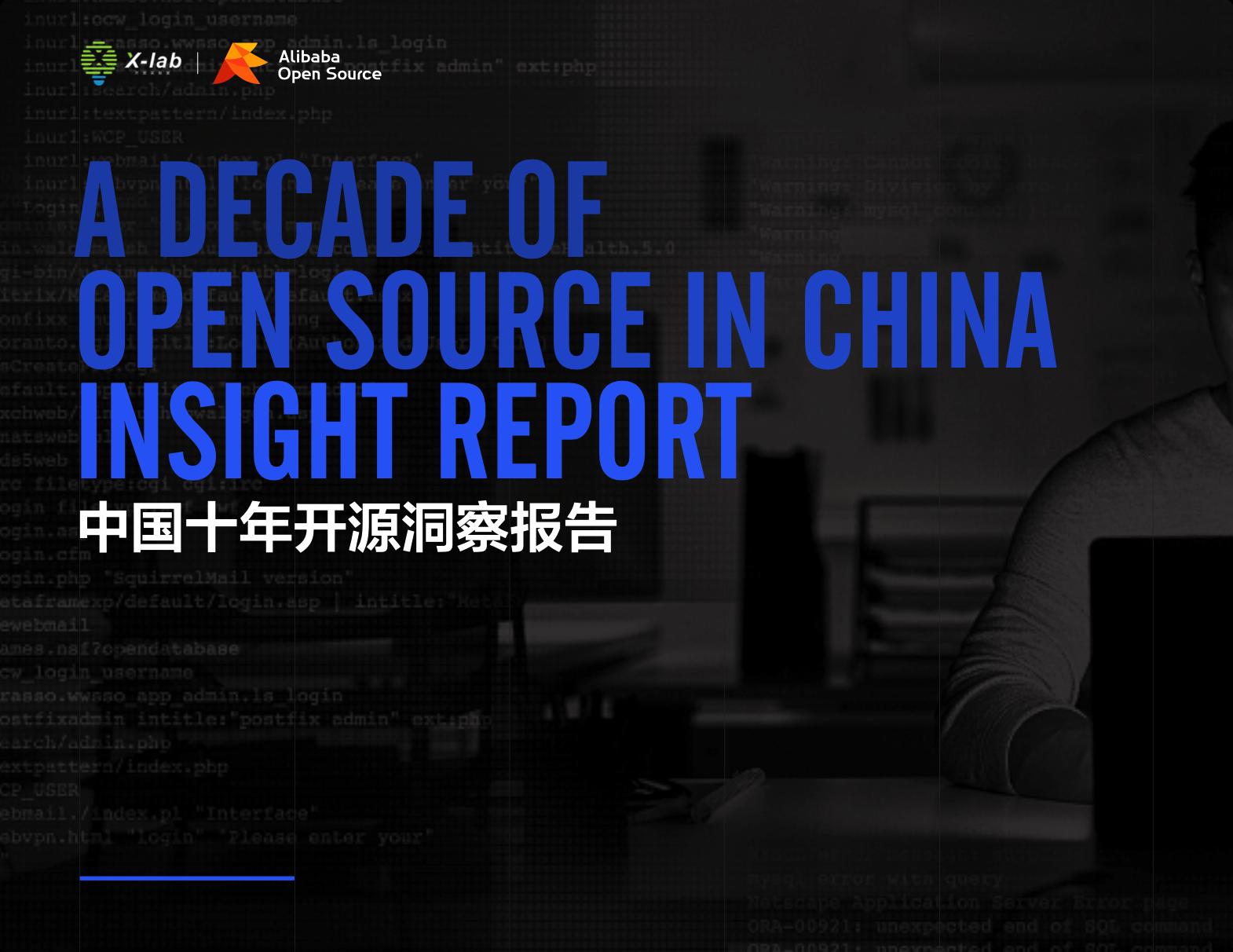 开放下载   阿里连续十年蝉联中国厂商开源活跃度NO.1,《中国开源十年洞察报告》发布