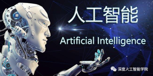 怎么了解人工智能行业,需要先了解哪些知识?
