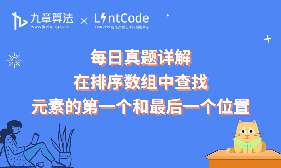 [leetcode/lintcode 题解] 算法面试真题详解:在排序数组中查找元素的第一个和最后一个位置