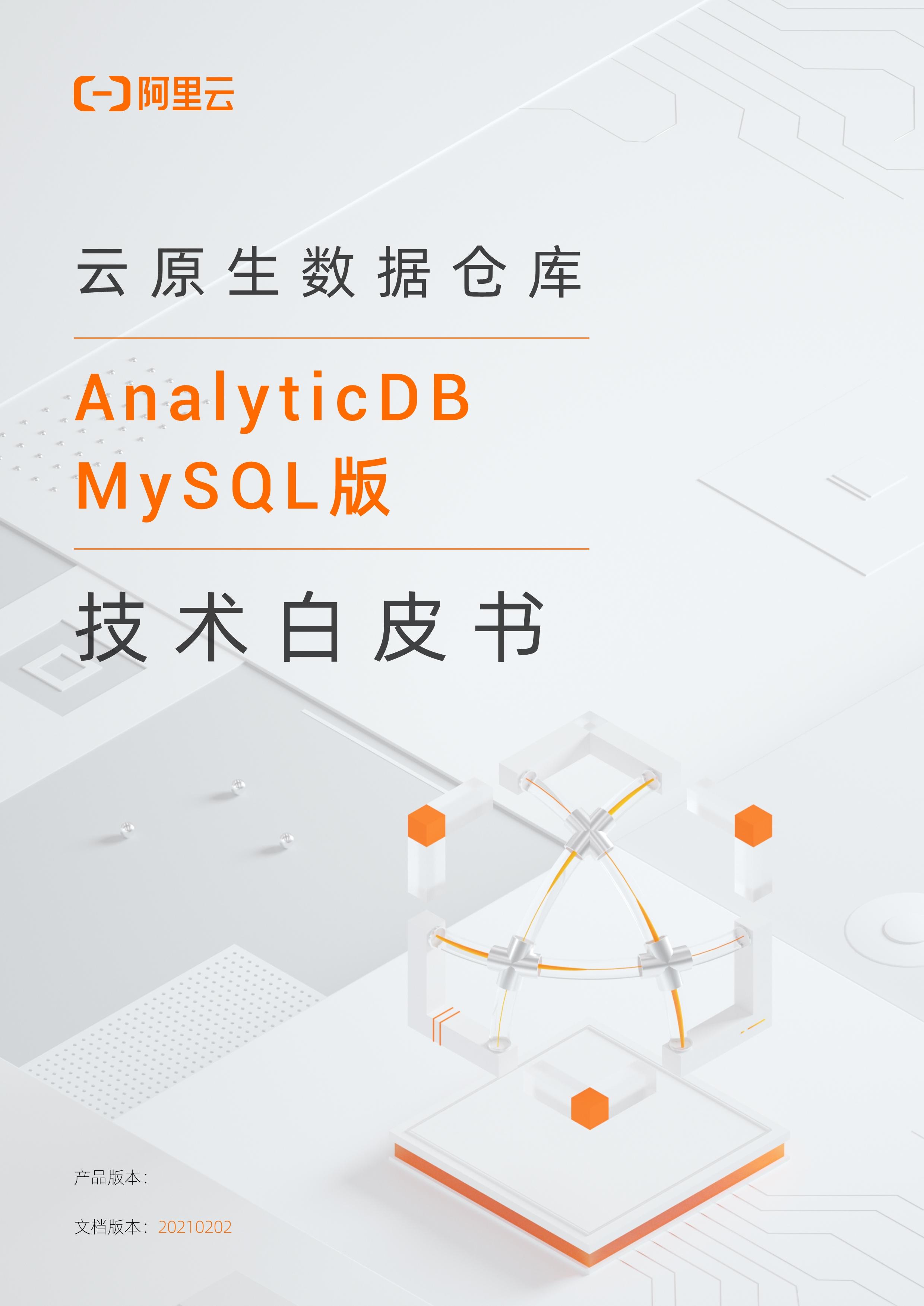 重磅下载!《云原生数据仓库AnalyticDB MySQL版技术白皮书》
