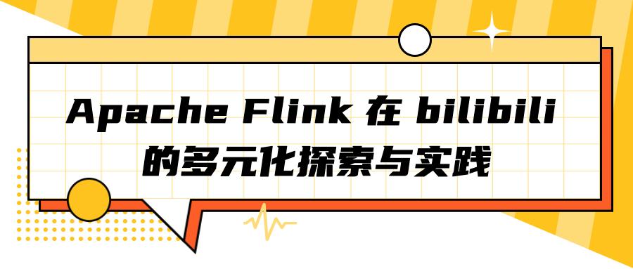 Apache Flink在 bilibili 的多元化探索与实践
