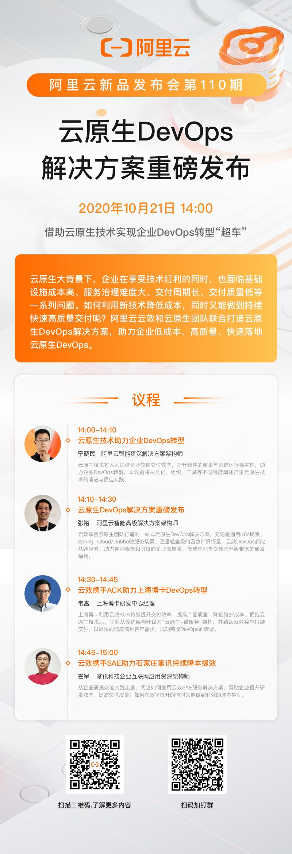 800-云原生DevOps海报(1).png
