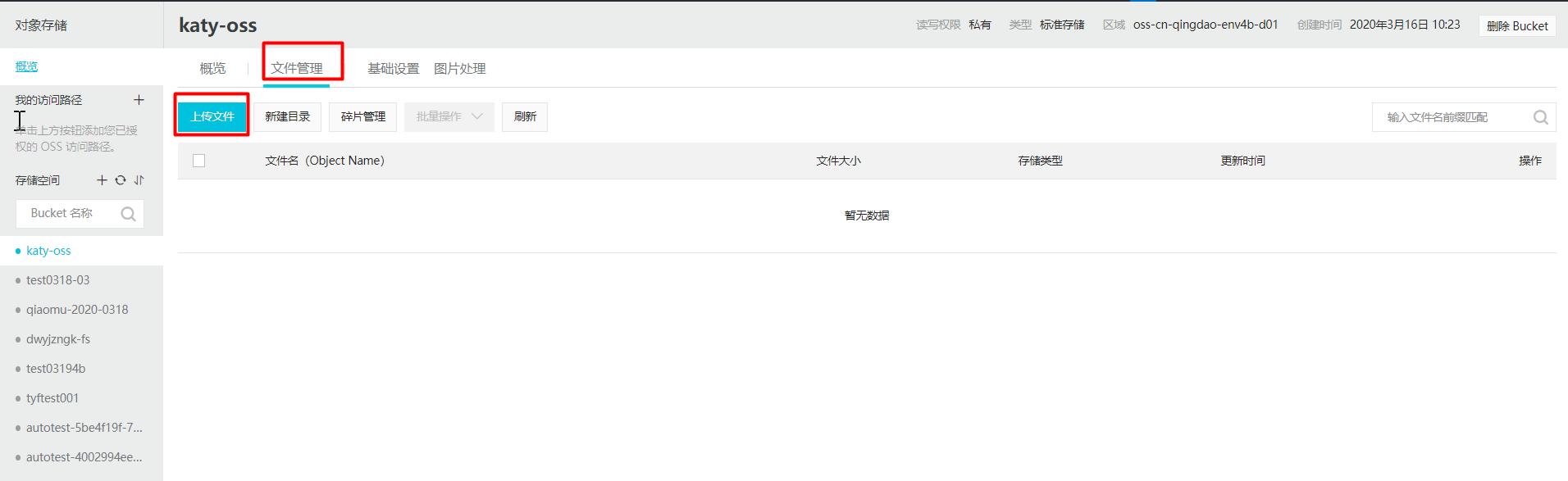 图4:文件上传页面示意图.png