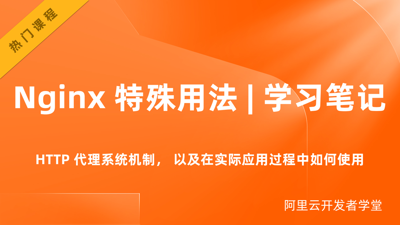 Nginx 使特殊用法 | 学习笔记
