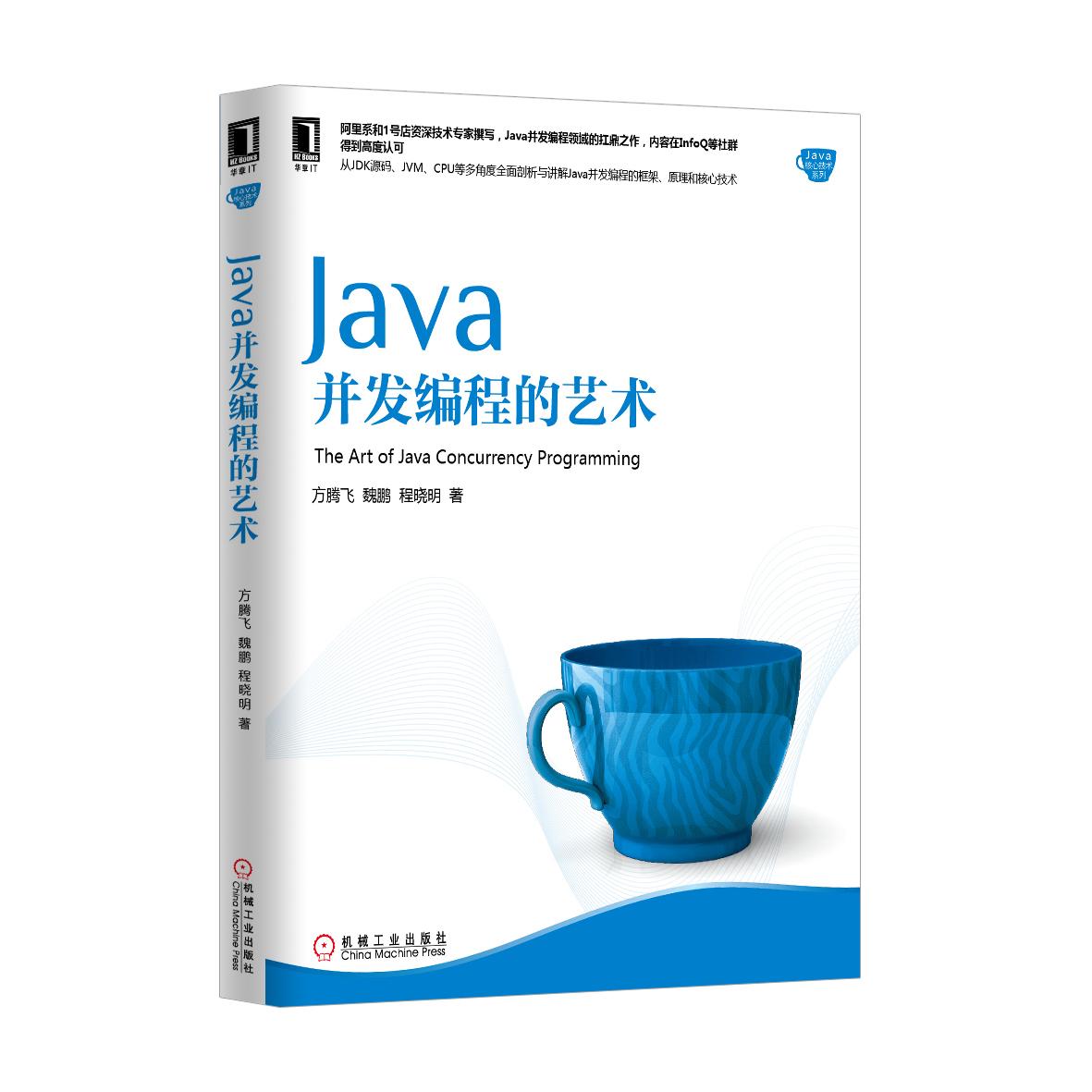 Java并发编程的艺术-立.jpg
