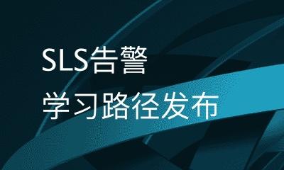 现代智能告警运维平台——SLS新版告警学习路径发布