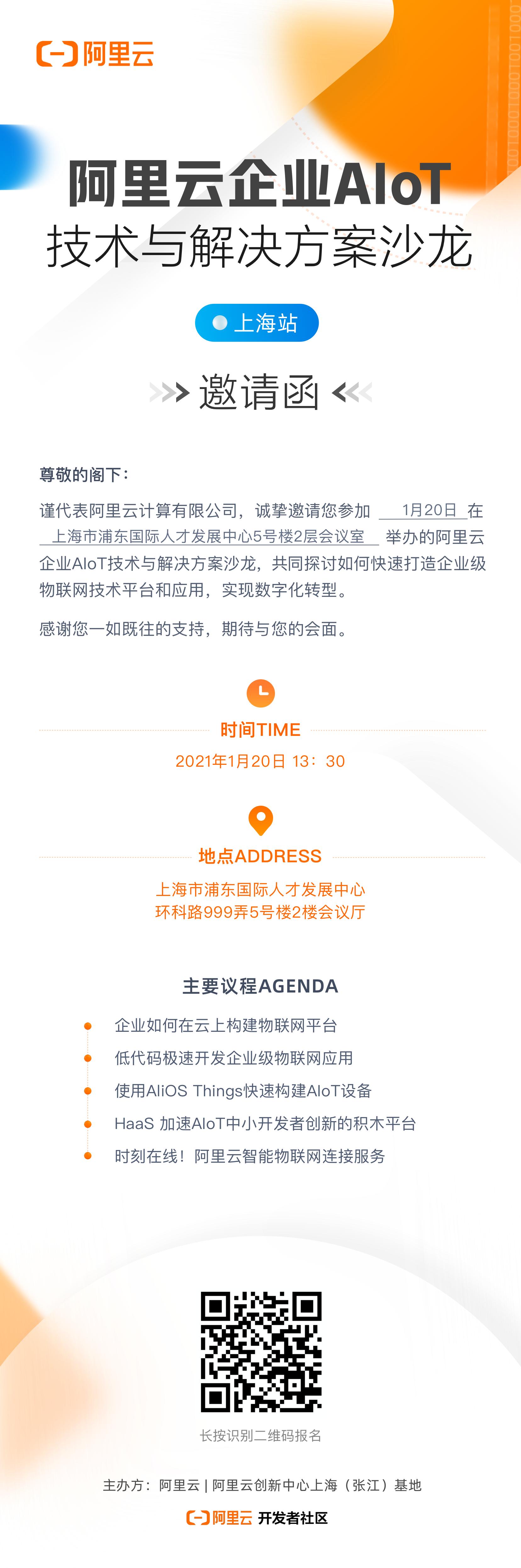 邀请函-上海.png