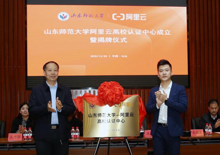 山东师范大学成立山东师范大学—阿里云高校认证中心