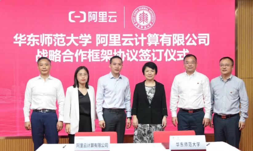今天,我们和华东师范大学开启教育数字化的全面合作