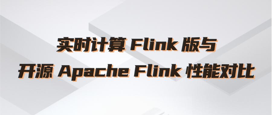 实时计算 Flink 版与开源 Apache Flink 性能对比
