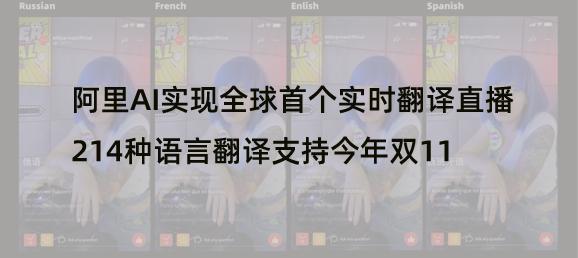 实时翻译-封面.png