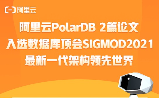 阿里云PolarDB两篇论文入选数据库顶会SIGMOD2021  最新一代架构领先世界