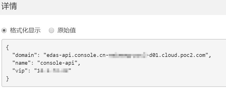 图5:天基获取EDAS API服务地址endpoint-2.png
