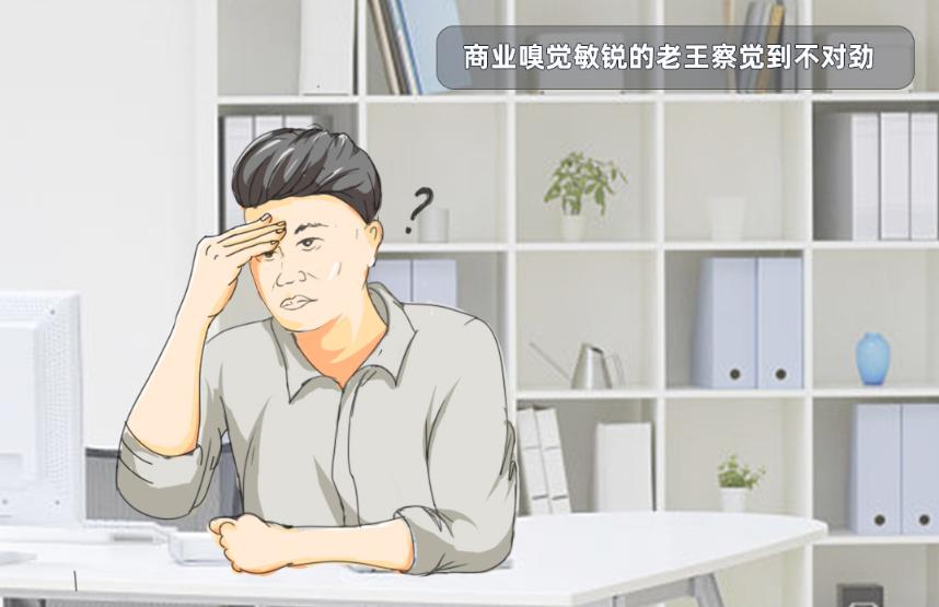 老王3.png